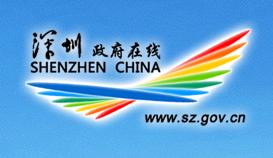 深圳市《关于做好没收违法建筑执行和处置工作的指导意见》